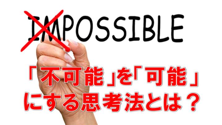 「不可能」と思われることを「可能」なものにして「実現」させる思考方法とは?