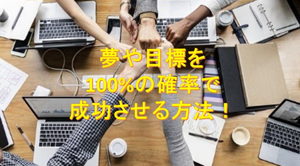 あなたの夢や目標を100%の確率で成功・実現させる方法!