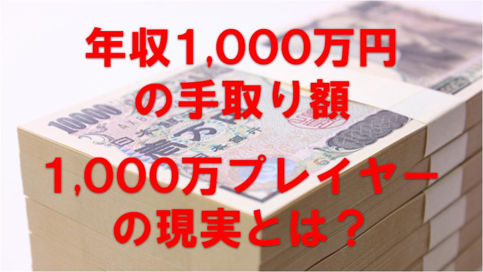 年収1000万円の手取り額、1000万プレイヤーの現実とは?